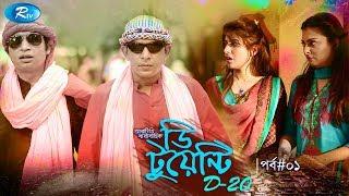 D 20 | Ep-1 | ডি টুয়েন্টি | Chanchal Chowdhury, Shokh, Fazlur Rahman, Nabila | Rtv Drama Serial