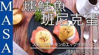 Smoked Salmon + Egg Benedict | MASA's Cuisine ABC