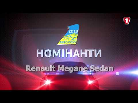 Renault  Megane Sedan Седан класса C - тест-драйв 3