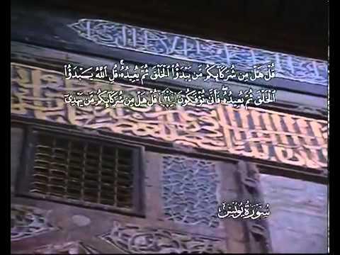 سورة يونس - الشيخ / علي الحذيفي - ترجمة فرنسية