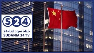 شركات صينية ترغب في نقل صناعاتها الثقيلة للسودان - مانشيتات سودانية