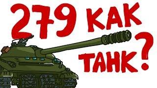 Объект 279. Обзор танка - Танковая дичь (анимация)
