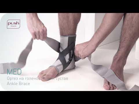 Ортез на голеностопный сустав med Ankle Brace