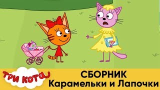 Три Кота   Сборник Карамельки и Лапочки
