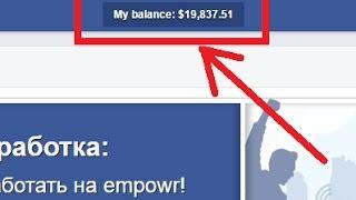 Empowr на Русском, реальный вывод денег, сеть платит