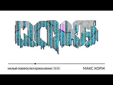 Макс Корж - Малый Повзрослел (Qokka Remix)