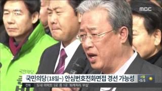 2016년 03월 11일 방송 전체 영상
