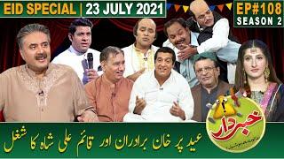 Khabardar with Aftab Iqbal   Eid Special   23 July 2021   Episode 108   Nasir Chinyoti   Zafri Khan