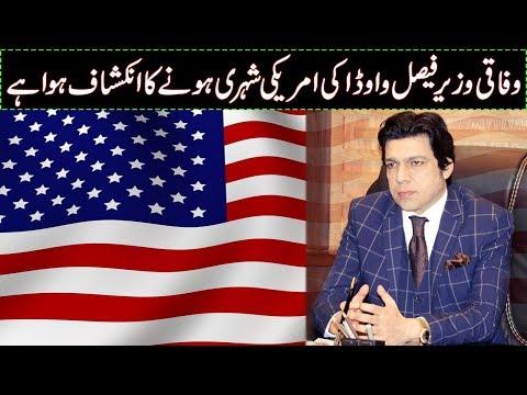 وفاقی وزیر فیصل واڈا امریکی شہری ہونے کا انکشاف ہوا ہے