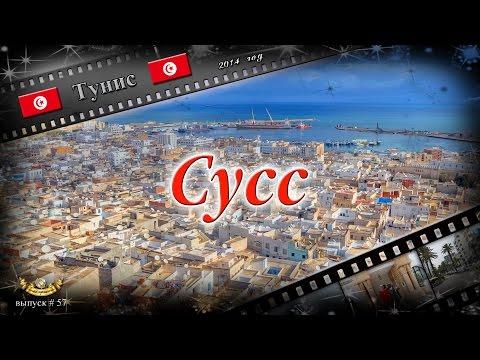 #57 Сусс (Тунис)