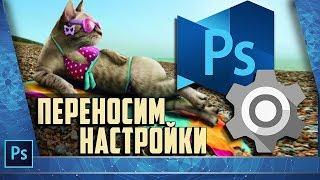 Как быстро и просто перенести ВСЕ настройки фотошопа.  На примере Photoshop CC 2015 и Windows 7