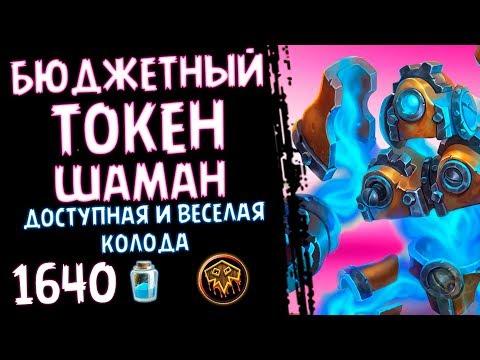 БЮДЖЕТНАЯ колода - ТОКЕН шаман Проекта Бумного Дня - 2018/Hearthstone
