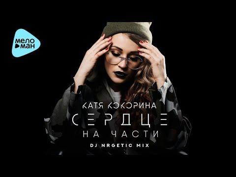 Катя Кокорина - Сердце на части (DJ NRGetic Mix) (Official Audio 2017)