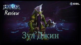 Heroes of the Storm: Обзор-гайд (191 выпуск) - Зул'Джин