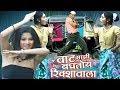 Vaat Majhi Baghtoy Rickshawala - Reshma Sonavane, Marathi Item Song