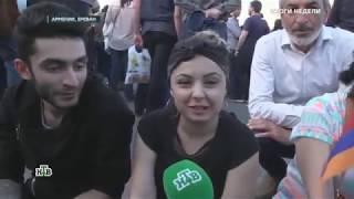 Репортаж НТВ о ситуации в Армении 6 мая 2018 год