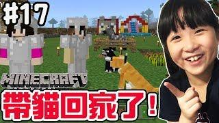 【Minecraft PE】#17終於平安帶貓回家了!!新手從零開始,輕鬆親子實況[NyoNyo日常實況]
