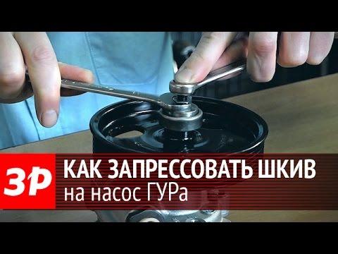 Как запрессовать шкив на насос ГУРа