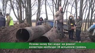 Лозова знову без води: на ремонт колектора необхідні 35 мільйонів гривень
