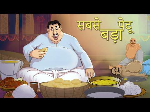 Download सबसे बड़ा पेटू - Hindi Kahaniya - Comedy Funny Stories – Fairy Tales in Hindi – SSOFTOONS HINDI HD Mp4 3GP Video and MP3