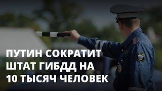 За что Путин сократит 10 тысяч сотрудников ГИБДД?