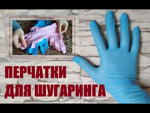 Перчатки для шугаринга/ Как выбрать/ Для чего они нужны и можно ли обойтись без них?