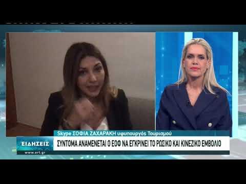Στη Θεσσαλονίκη η Υφυπουργός Τουρισμού | 07/04/2021 | ΕΡΤ