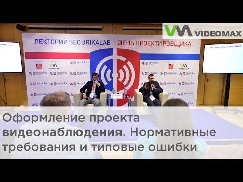 Оформление проекта видеонаблюдения. Требования и типовые ошибки. Securika Moscow 2019 (MIPS)