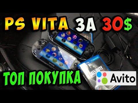 ✅Покупка PS VITA за 2600 рублей на Avito / В отличном состоянии!