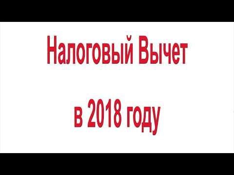 Налоговый Вычет в 2018 году
