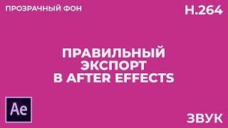 Как сохранить с прозрачным фоном в after effects
