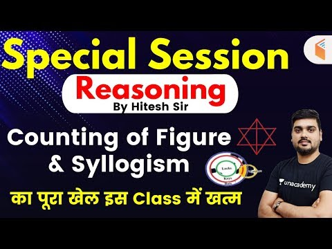 All Competitive Exams | Reasoning by Hitesh Sir | Counting of Figure & Syllogism