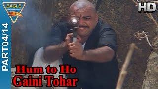 Hum To Ho Gaini Tohar Movie Part 04/14  Ravi Kissen Paresh  Eagle Bhojpuri Movies