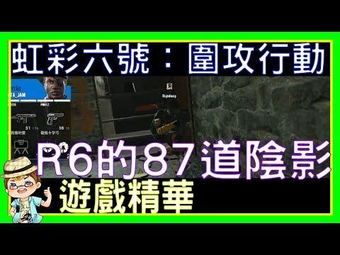 ☯虹彩六號:圍攻行動☯遊戲精華➽玩R6的87道陰影【翔龍實況】