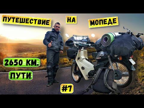 Одиночный дальняк на мопеде Хонда супер каб | Путешествие по Украине | Серия 7