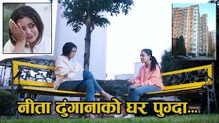 हिरोइन नीता ढुंगाना बस्छिन् यति राम्रो घरमा || Neeta Dhungana's Apartment Visit