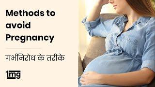 How to avoid pregnancy (Hindi) || How to stop pregnancy (हिन्दी) II गर्भनिरोध के तरीके || 1mg