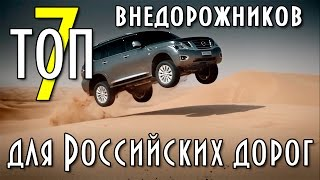 ТОП 7 внедорожников для Российских дорог