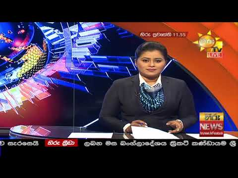 Hiru News 11.55 AM | 2020-08-13
