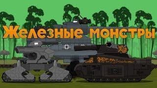 Железные монстры мультики про танки