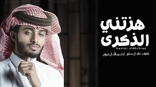 هزتني الذكرى - عبدالله آل فروان (حصرياً)   2020 تحميل MP3