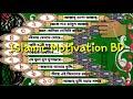 বাছাইকৃত সেরা ১০ টি গজল ভালো লাগবে ইনশাল্লাহ্ mp4  Video and MP3