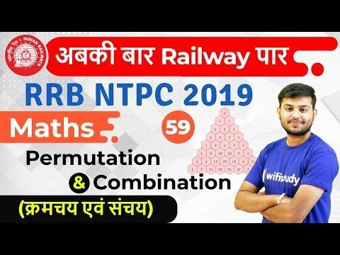 11:00 AM - RRB NTPC 2019 | Maths by Sahil Sir | Permutation & Combination (क्रमचय एवं संचय) mp3 yukle - mp3.DINAMIK.az