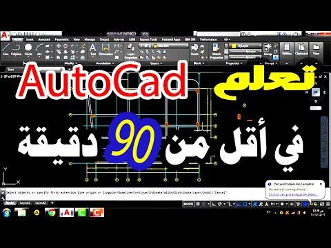تعلم AutoCad 2017 فى أقل من 90 دقيقة
