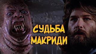 Судьба Макриди ПОСЛЕ фильма Нечто