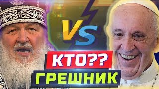 Сравниваем папу Римского и патриарха Кирилла #трешрпц \ ты иллюминат