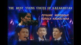 DIMASH: THE BEST YOUNG VOICES OF KAZAKHSTAN. Лучшие молодые голоса Казахстана