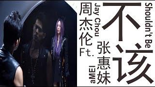 周杰伦Feat. 张惠妹《不该》Shouldn't Be 歌词版【HD】