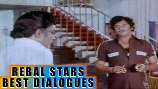 Krishnam Raju Back to Back Best Dialogues - Sillymonks Tollywood | Silly Monks