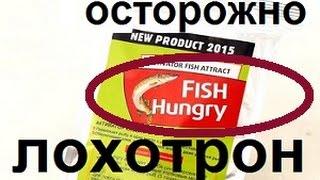Что такое активатор клева fishhungry в алматы